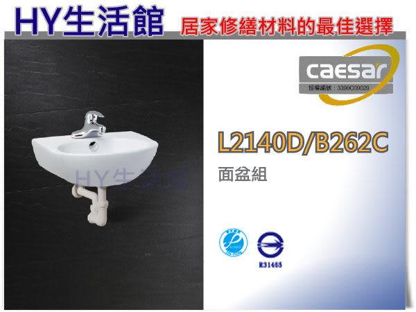 《HY生活館》Caesar 凱撒衛浴 L2140D / B262C 面盆龍頭組 (3.5公升)  [區域限制]