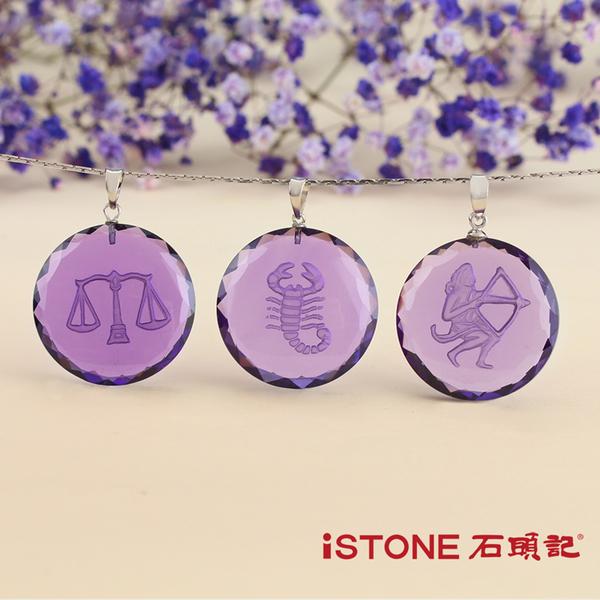 紫水晶12星座項鍊-愛情誓言-石頭記