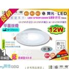 【舞光LED】LED-12W / 12c...