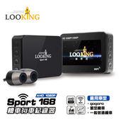 【LOOKING】 SPORT168 AHD1080P WIFI版 機車行車記錄器 前後雙錄 重機行車紀錄器 IP68防水鏡頭