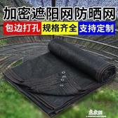 遮陽網防曬網4*8 黑色遮陽網加密加厚防曬網遮陰(快速出貨)