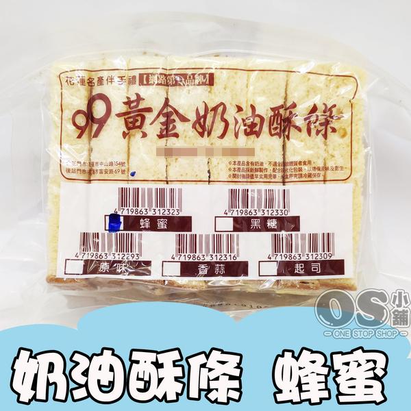 花蓮 99 黃金奶油酥條 蜂蜜口味 235g   OS小舖