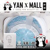 CHEF CLEAN 淨毒五郎 洗衣槽抗菌清潔劑 1盒3入【妍選】