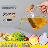 家用油壺無鉛玻璃調料瓶油壺廚房用品醬油瓶醋瓶蜂蜜罐密封料酒瓶壺