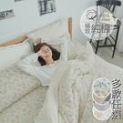 【多款任選】100%天然極致純棉6x7尺...