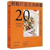 輕鬆打造完美廚藝:新手變大廚的20項關鍵技法&120道經典料理(3版)