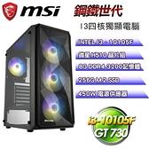 【南紡購物中心】微星平台【鋼鐵世代】(I3-10105F/256G SSD/8G D4/GT730/450W)