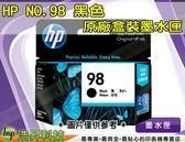 HP NO.98 / 98 黑色 原廠盒裝墨水匣 100/K7100/D4160/6310 IAMH70