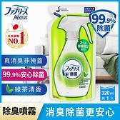 風倍清織物除菌消臭噴霧補充包320ml(綠茶清香)