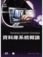 二手書博民逛書店《資料庫系統概論Database System Concepts