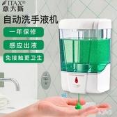 自動感應皂液器企業復工壁掛洗手液盒手部液機 HX6331【易購3C館】