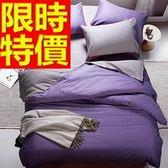 雙人床包組含枕頭套+棉被套+床罩-簡約純棉素色四件套寢具組15色65i26[時尚巴黎]