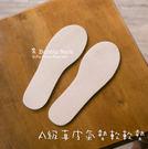 A級真皮氣墊軟軟墊。波波娜拉 Bubble Nara,舊鞋昇級~超吸汗減壓氣墊鞋墊