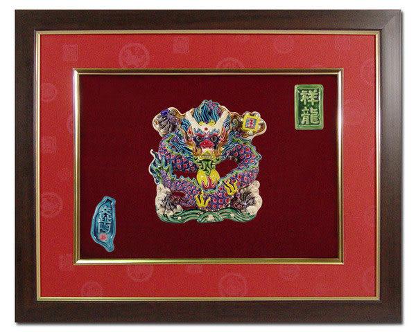 鹿港窯-台灣國寶交趾陶開運裝飾壁飾-立體框【 L祥龍  】