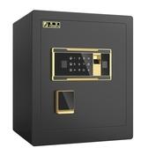 保險箱 永發保險柜家用60cm小型指紋防盜全鋼保險箱80cm辦公保管箱電子密碼鑰匙保管柜免運