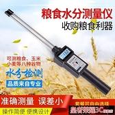 水分測定儀 LB-301糧食水分測量儀小麥玉米水份測定含水率測試稻谷濕度YTL 免運