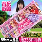 芭比娃娃套裝大禮盒女孩公主別墅城堡兒童玩具婚紗換裝洋娃娃 【8折下殺免運】