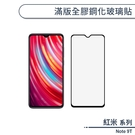 紅米 Note 9T 滿版全膠鋼化玻璃貼 保護貼 保護膜 鋼化膜 9H鋼化玻璃 螢幕貼 H06X7