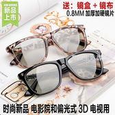 3D眼鏡  新款3D眼鏡電影院專用不閃式3D電視偏光三D立體眼睛4D5D男女通用·夏茉生活