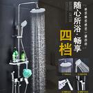 【現貨秒殺】全新升級款全銅淋浴花灑套裝 增壓沖涼噴頭 洗澡淋雨沐浴成套頂噴