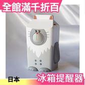 日本【灰雪怪】冰箱提醒器 智慧關門感應器 禮物 療癒小物 多款可選【小福部屋】