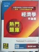 【書寶二手書T7/進修考試_PKH】高三等各類-經濟學申論題熱門題庫3/e_蔡經緯