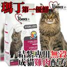 【🐱🐶培菓寵物48H出貨🐰🐹】新包裝瑪丁》第一優鮮結紮專用無穀成貓雞肉-2.4kg
