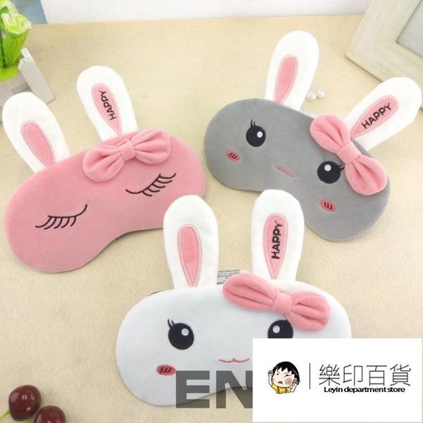 卡通睡眠眼罩遮光透氣女可愛韓國冰袋冰敷熱敷睡覺兒童護眼罩 樂印百貨