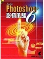 二手書博民逛書店 《Photoshop6 影領風騷》 R2Y ISBN:9578232527│上奇科技股份有限公司