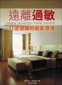 (二手書)遠離過敏:打造健康的居家環境(二版)