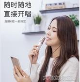 麥克風聲卡手機唱歌專用套裝全民神器麥克風帶耳機主播家用無線藍芽 大宅女韓國館
