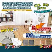 【家適帝】SPC卡扣超耐磨防滑地板 2盒(30片/2坪)SPC02(橡木色)