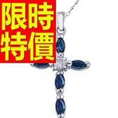 藍寶石 項鍊 墜子S925純銀-0.175克拉生日聖誕節禮物女飾品53sa2[巴黎精品]
