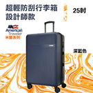 MILAN米蘭系列 American Traveler  設計師款超輕防刮行李箱(深藍色)(25吋) 旅行箱