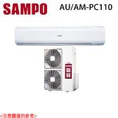 【SAMPO聲寶】定頻分離式冷氣 AM-PC110/AU-PC110
