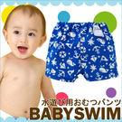 游泳尿布寶寶泳衣玩水尿布日本製BABY SWIM夏天海洋風