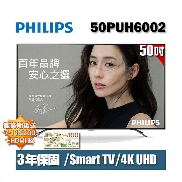 飛利浦50吋4K顯示器