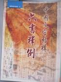 【書寶二手書T1/大學文學_MGA】中國文字結構-六書釋例_王初慶