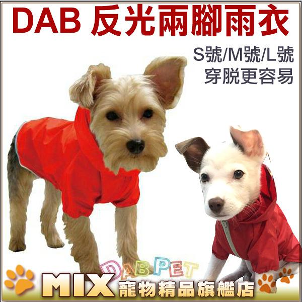 ◆MIX米克斯◆DAB.反光兩腳前腳雨衣【S號/M號/L號】藍色,紅色可選擇