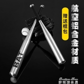(免運)鋁合金車載棒球棒棒球棍加厚合金鋼棍棒球杆YYP