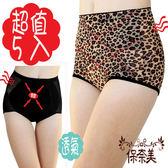 【免運】豹紋 彈力機能三角束褲(5件組)(保奈美)