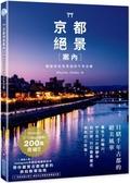 京都絕景案內:邂逅你從未見過的千年古都【城邦讀書花園】