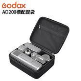 黑熊數位 Godox 神牛 AD200標配提袋 相機包 收納盒 手提包 公司貨 攝影燈收納 閃光燈 收納箱