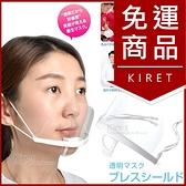 餐飲業必備 微笑 透明口罩 膜片-防飛沫/唾液 超值10入kiret