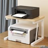 列印機置物架子辦公室桌面上放針式復印機多功能雙層家用收納支架 【雙11特惠】