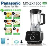 【佳麗寶】-留言再享折扣(Panasonic國際)養生調理機【MX-ZX1800】