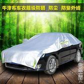 汽車遮陽罩半罩車衣鋁膜汽車防曬隔熱車罩福特福克斯車衣半罩車套 造物空間