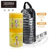 【仙德曼 SADOMAIN】 法國少女輕量保溫/保冷食物罐旅行組-黃色