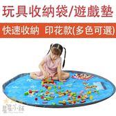 ⭐星星小舖⭐  玩具收納袋樂高 黏土 玩沙 玩具魔法收納墊玩具收納墊 遊戲墊 印花款 多色 收納