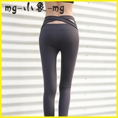 MG 瑜伽健身褲-瑜伽褲緊身提臀高腰運動速干彈力長褲